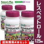 【送料無料4本セット】 レスベラトロール 125mg Resveratrol サプリメント ネイチャーズプラス
