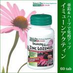 ハーバルアクティブ イミューンアクティン 亜鉛トローチ ワイルドチェリー味 Herbal Actives ImmunActin Zinc Lozenges