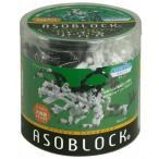 ショッピングスペシャルパック 【アソブロック】 スペシャルパック 401S