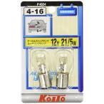 KOITO [小糸製作所] テール&ストップ球 12V 21/5W (2個入り) [品番] P4524
