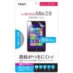 Lenovo Miix 2 8 用 液晶保護フィルム 指紋防止 気泡レス加工 TBF-MIIX2FLS