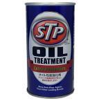 STP(エスティーピー)オイルトリートメント ガソリン車用 エンジンオイル添加剤 300ml S-10