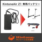 電動キックボード 電動スケボー キントーン 充電器 PSEマーク取得済み エアー Z1 専用 バッテリー