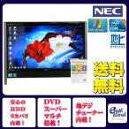 NEC VN770/B Core i5 450M 2.4GHz 地上デジタル(地デジ) ブルーレイ(BD) 無線LAN 20型ワイド メモリ4GB HDD1TB Office付属 Windows 7 中古デスク一体型パソコン