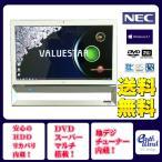 あすつく NEC デスクトップパソコン 一体型 Windows7 中古