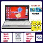 東芝 ノートパソコン 中古パソコン BX/51L テンキー ノート 本体 Windows7 Core i3 DVD 4GB/320GB