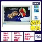 NEC デスクトップパソコン 中古パソコン VN770/V ホワイト デスクトップ 一体型 Windows7 WPS Office付き Core 2 Duo ブルーレイ 地デジ 4GB/1TB