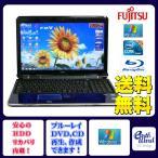 富士通 ノートパソコン 中古パソコン AH77/D ブルー テンキー ノート 本体 Windows7 WPS Office付き Core i7 ブルーレイ 8GB/750GB