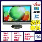 富士通 デスクトップパソコン 中古パソコン FH530/1AT ホワイト デスクトップ 一体型 本体 Windows7 WPS Office付き Celeron DVD 地デジ 4GB/500GB(