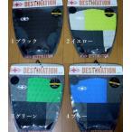送料無料 DESTINATION DS TRACTION Two Piece pad デスティネーション デッキパッド DSURF 2ピース FISH フィッシュ ディスティネーション