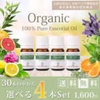 Yahoo!ease-aroma-shopオーガニック・アロマオイル選べる4本セット (精油/エッセンシャルオイル)(送料無料) 各5ml