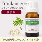 フランキンセンス 10ml [精油/エッセ�