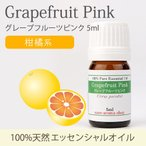グレープフルーツピンク 5ml [精油/エッセンシャルオイル/アロマオイル]