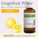 グレープフルーツホワイト 50ml [精油/エッセンシャルオイル/アロマオイル]