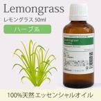 レモングラス 50ml [精油/エッセンシャルオイル/アロマオイル]