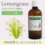 レモングラス 100ml [精油/エッセンシャルオイル/アロマオイル]
