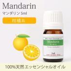 マンダリン 5ml [精油/エッセンシャルオイル/アロマオイル]