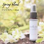 ��Familiar Series�ۥ���ޥ��ץ졼 Spring Blend 30ml�����ץ�֥��ɡ��ޥ������ץ졼���椦����