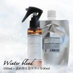 (Familiar Series)アロマスプレー Winter Blend 100ml リフィル(90ml)セット 風邪・インフルエンザが気になる季節に マスクスプレー