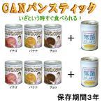 防災用非常食 CANパンスティック&無菌おしぼり 2セット