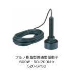 FURUNO フルノ  520-5PSD 貫通型樹脂製送受波器 50/200kHz2周波 貫通型振動子