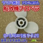船外機プロペラ ヤマハ純正 9.9〜20馬力 マークJ1 9-1/4X12-J1