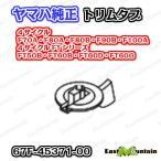 ヤマハ船外機 純正部品トリムタブ アノード 67F-45371-00