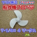 船外機プロペラ ヤマハ純正 2馬力 マークA 7-1/4X4-A プラスチック