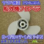 船外機プロペラ ヤマハ純正 6〜9.9馬力 マークN 8-1/2X7-1/2-N