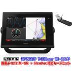 GPSプロッタ魚探 GARMIN ガーミン GPSMAP 7410xsv 10インチ 振動子GT51M-TM NewPec地図セット 保証付き