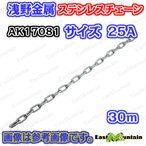 AK17081 ステンレスチェーン 25A (30M) 浅野金属 アサノ