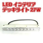 LED インテリア デッキライト 27W タートルマリン
