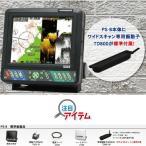 ╡√├╡ е█еєе╟е├епе╣ HONDEX PS-8 WSе╗е├е╚ е╨е╣ е╒еге├е╖еєе░ 8.4╖┐╡√╖▓├╡├╬╡б 200KHz/ еяеде╔е╣енеуеє е╫еэе├е┐б╝╡√├╡