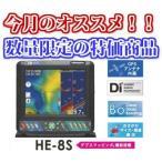 е█еєе╟е├епе╣  HE-8S ╡√├╡ е╟е╫е╣е▐е├е╘еєе░╔╒ HE8S GPS╞т┬в 600W ┐Ї╬╠╕┬─ъ╞├▓┴