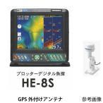 魚探 ホンデックス HE-8S デプスマッピング付 HE8S GPS外付 600W