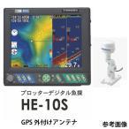 魚探 ホンデックス HE-10S デプスマッピング付 HE10S GPS外付 600W