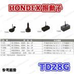 魚探 ホンデックス 振動子 TD28G HONDEX 50/200kHz 船外機