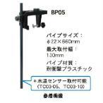 ホンデックス BP05 振動子取付金具 パイプブラケット HONDEX 万能パイプ 取付金具 探知機 オプション 魚探 万能パイプ