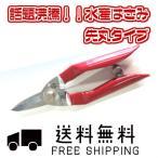 万能水産鋏 ステンレス はさみ 刃先 丸型 キッチンバサミ 日本製 剪定