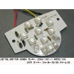 LEDテールユニット Flux LED(角型)使用 ホンダ モンキー/ゴリラ/APE/ズーマー/ドリーム 12V用