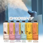 UYEKI 加湿器の除菌 タイムアロマ 加湿器 アロマウォーター  アロマウォーター対応加湿器 300mL [香り選べる6タイプ]