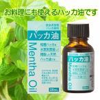 ハッカ油 大洋製薬 食品添加物 20ml エッセンシャルオイル アロマオイル 和種薄荷 和ハッカ 薄荷 ハッカ ミント
