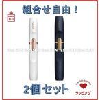 組合せ自由☆2個セット アイコス(IQOS) 2.4plus 新型 ホルダー単品 ネイビー ホワイト