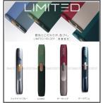 【あすつく】アイコス(IQOS) 2.4plus 限定カラー LIMITED ホルダー単品 ダークレッド CAMO ミッドナイトブルー ダークデニム メタリック