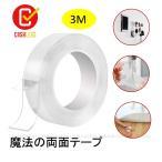 テープ 両面テープ 魔法テープ 梱包用テープ 透明 超強力 のり残らず 繰り返し可能 水洗可能 多用途 多サイズ 幅3cm×厚み2mm×長さ 3m