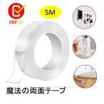 テープ 両面テープ 魔法テープ 梱包用テープ 透明 超強力 のり残らず 繰り返し可能 水洗可能 多用途 多サイズ 幅3cm×厚み2mm×長さ 5m