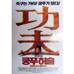 チャウ・シンチー(周星馳) 「カンフーハッスル」韓国版プレスシート