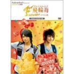 フェイルンハイ(飛輪海) スペシャル ケル ビン&ジロー編 (日本版DVD) 【御取り寄せ】