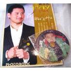 ジャッキー・チュン(張学友) 写真集+VCD付録