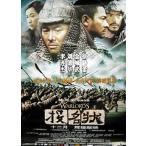 ジェット・リー/アンディラウ/金城武 ウォーロード/男たちの誓い(投名状) 中国版ポスター